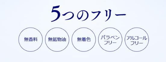 5つのフリー