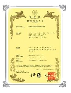 チラコイド特許