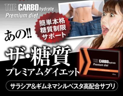 ザ糖質スーパープレミアムダイエット