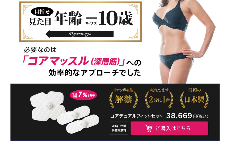 【ダイエット】SLIMPADスリムパッド貼るだけで集中トレーニング