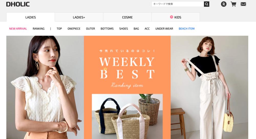 【韓国ファッション】DHOLICディーホリックプチプラで可愛い!