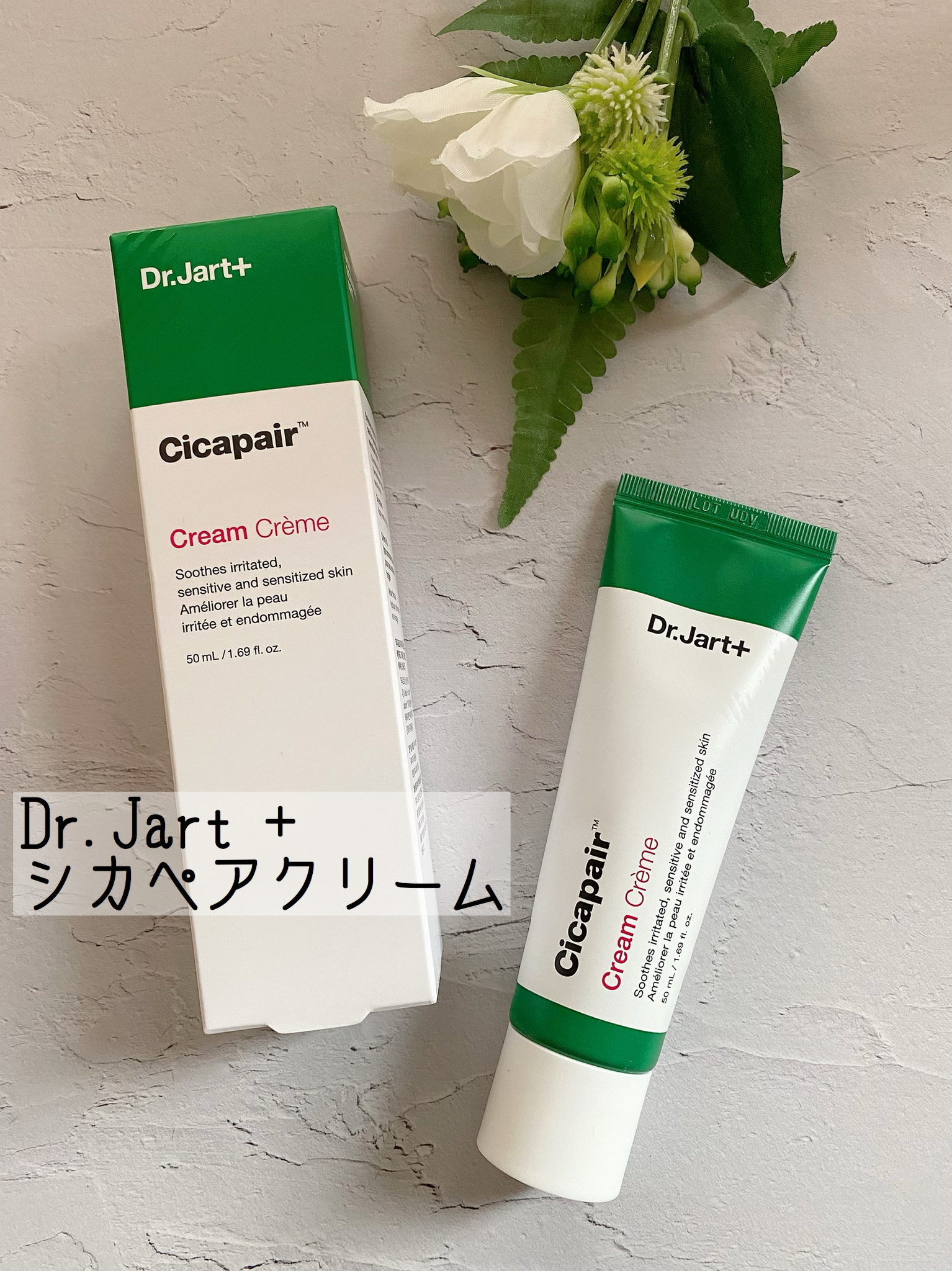 【皮膚再生】肌荒れ救世主!ドクタージャルトシカペアクリームの使い方