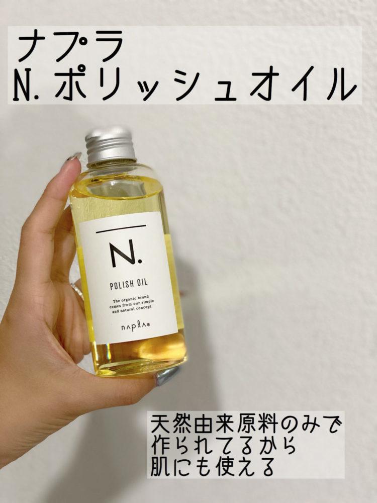 【ヘアオイル】N.エヌドットポリッシュオイル買い方