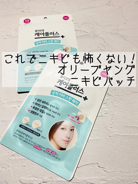 【肌荒れ】オリーブヤングニキビパッチ最強説!
