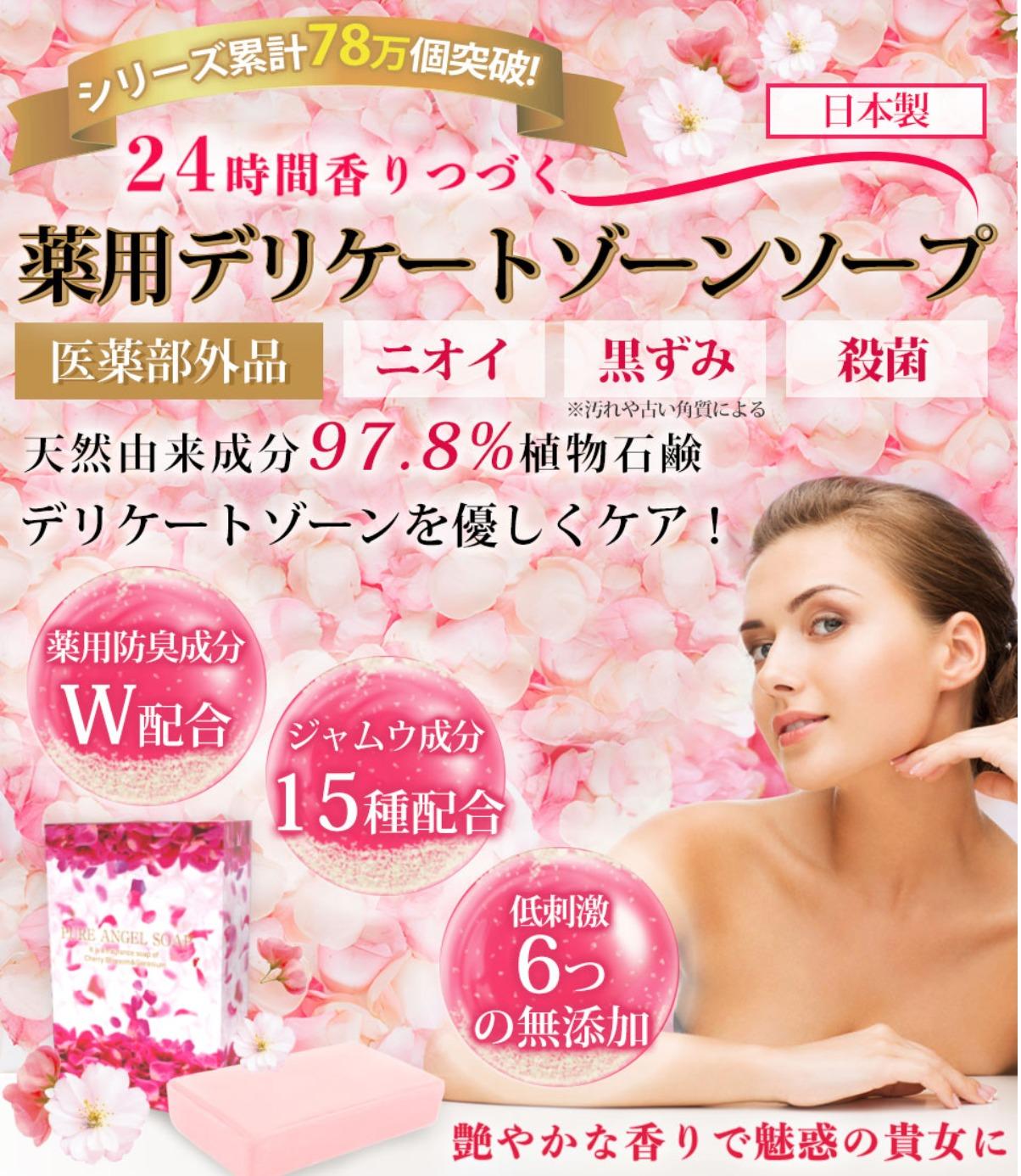 ピュアエンジェルソープは日本製の安心薬用デリケートゾーンソープ