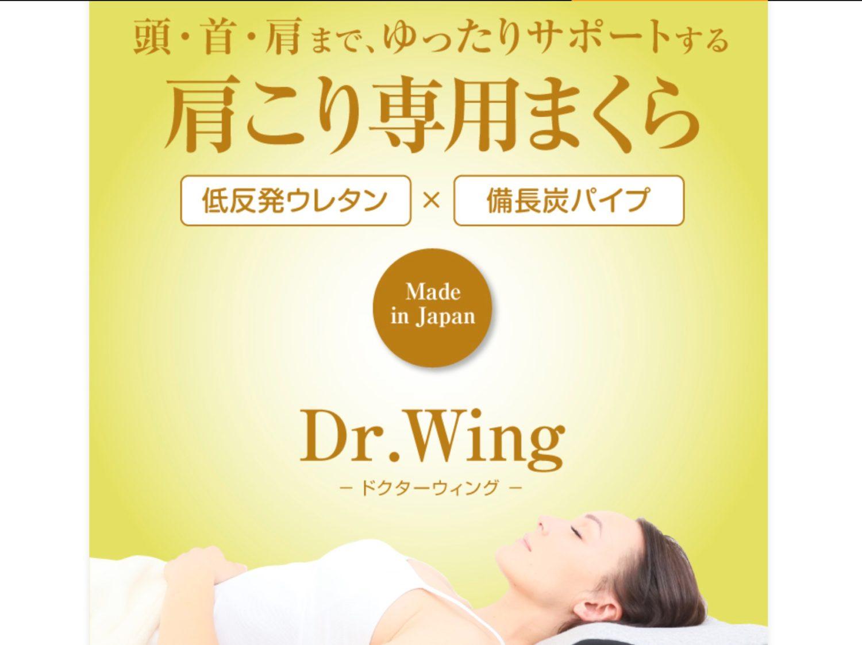 肩こり首こりサポートまくらDr.Wingドクターウィングで寝起きスッキリ