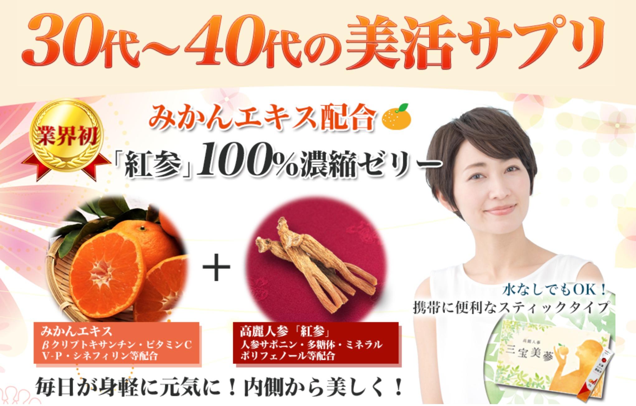大人の美活サプリ三宝美参でホルモンバランスと健康を保とう!