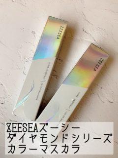 ZEESEAダイヤモンドシリーズ