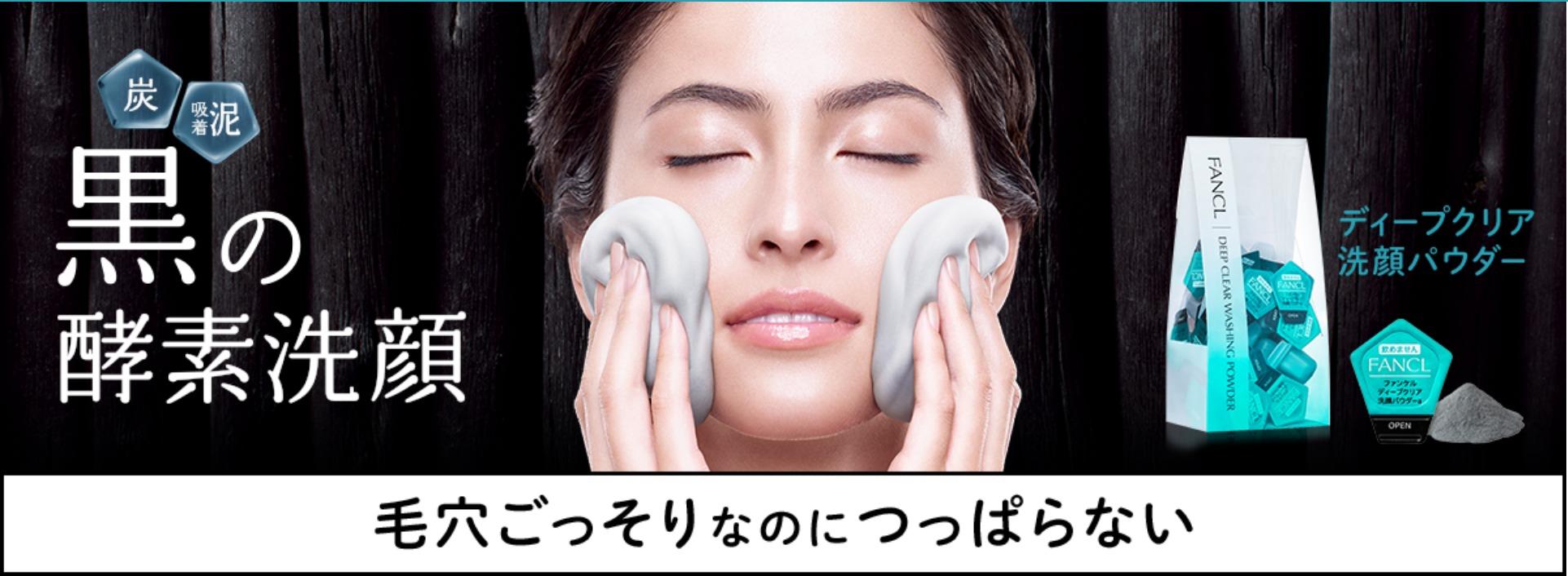 【毛穴】ファンケル酵素洗顔の効果が目に見えて分かる!