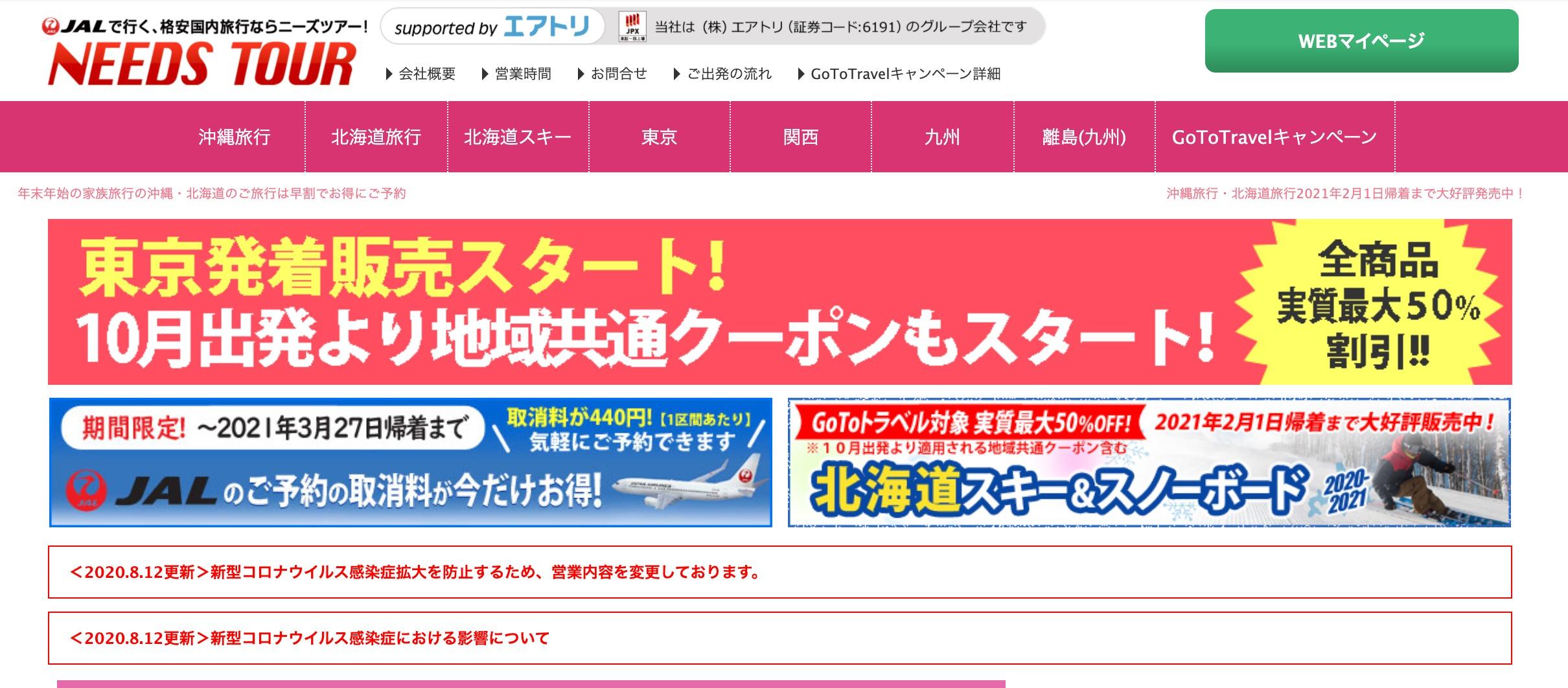 【GoToトラベル】JALで行く!格安国内旅行ならニーズツアーでお得に行こう!