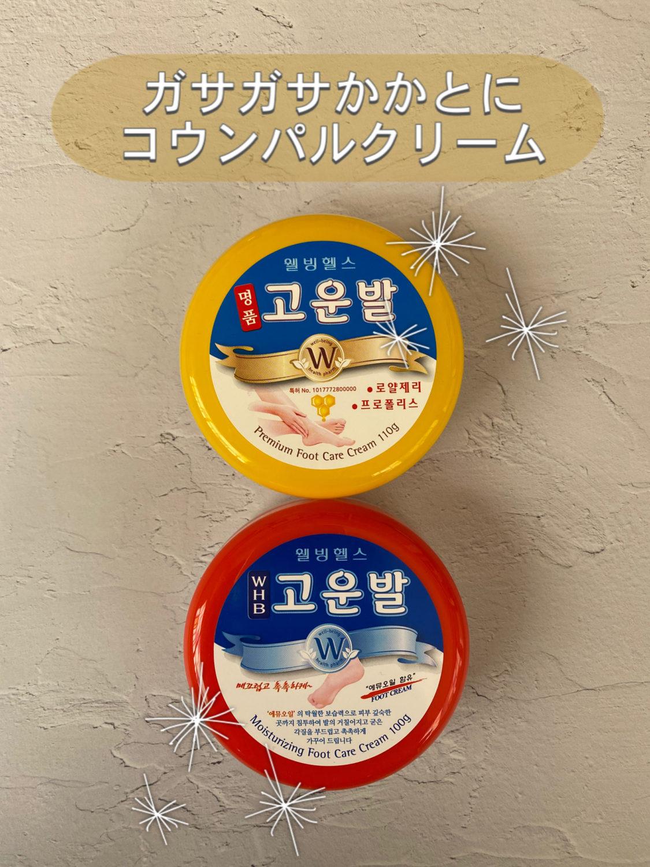 冬のガサガサかかとに!韓国国民的クリームコウンパル