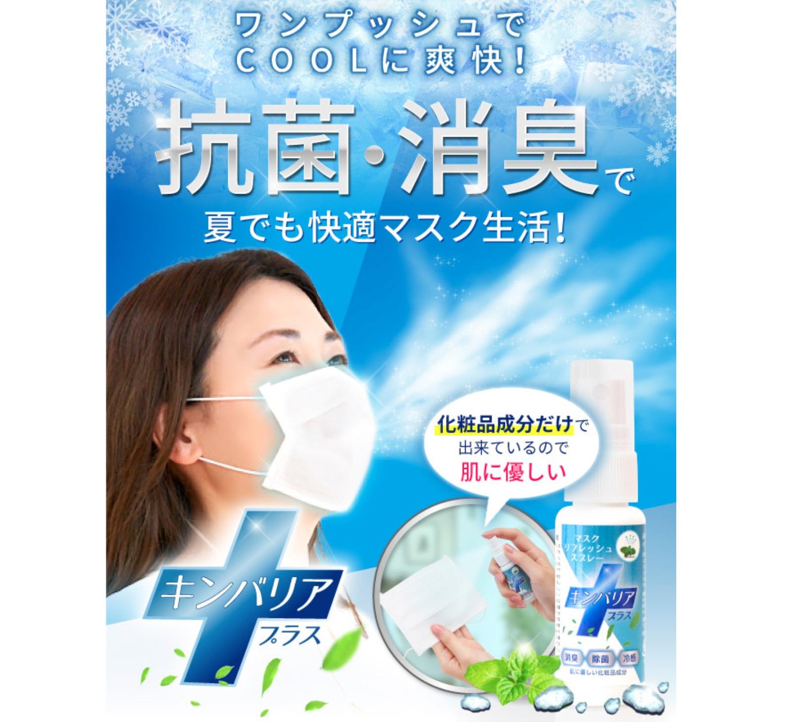 マスクにシュ!と吹きかけるだけで抗菌作用スプレー