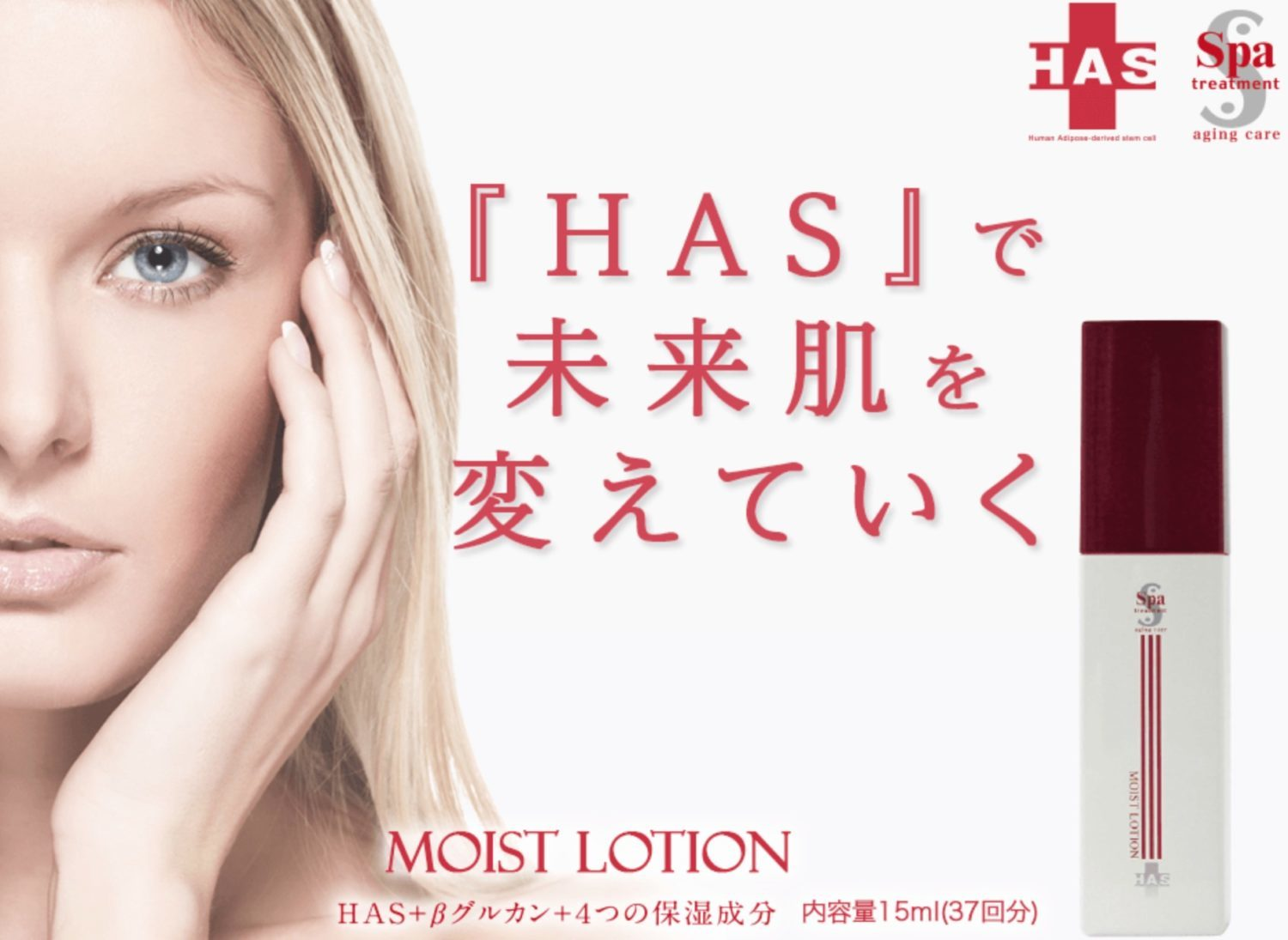 乾燥肌やシミシワくすみや年齢肌用HASモイストローション