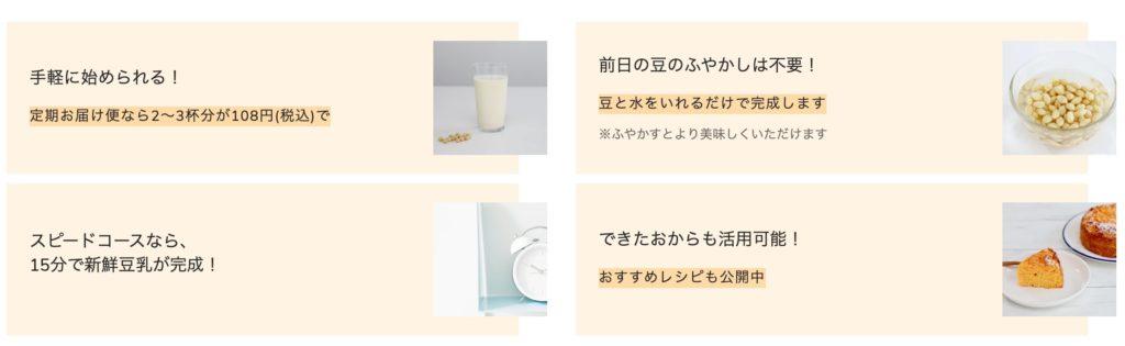手軽に豆乳