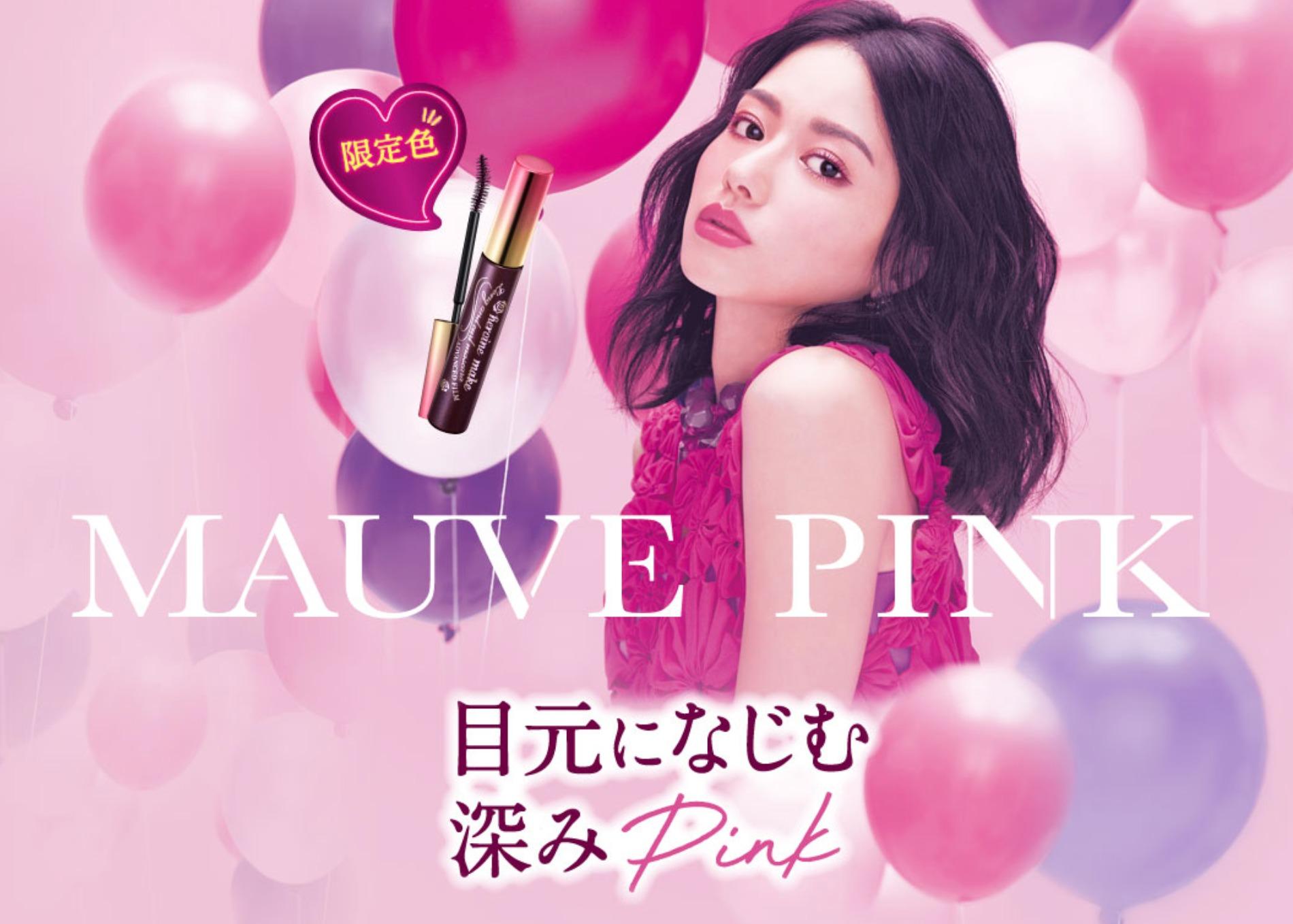 【ヒロインメイク】マスカラ限定色モーヴピンクが2020も限定発売!