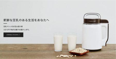 豆乳マシン