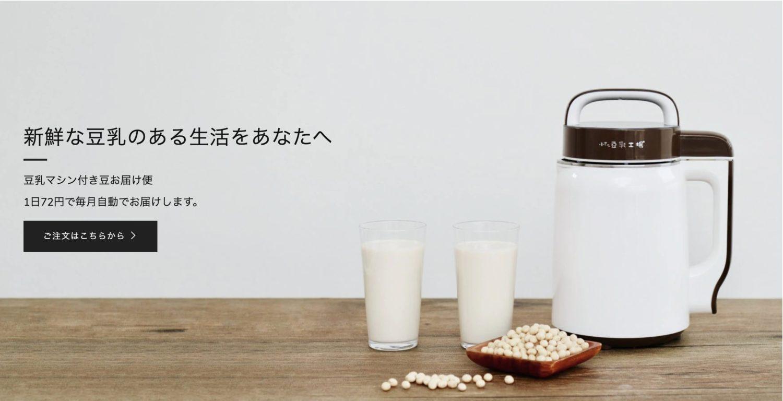 ダイエット!健康や美意識が高い女性に!豆乳マシン付き豆お届け便豆乳くらぶ