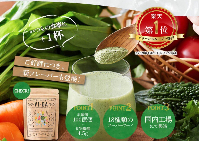 野菜スーパーフード乳酸菌全てが詰まった栄養特価型スムージーVI-DAヴィーダ
