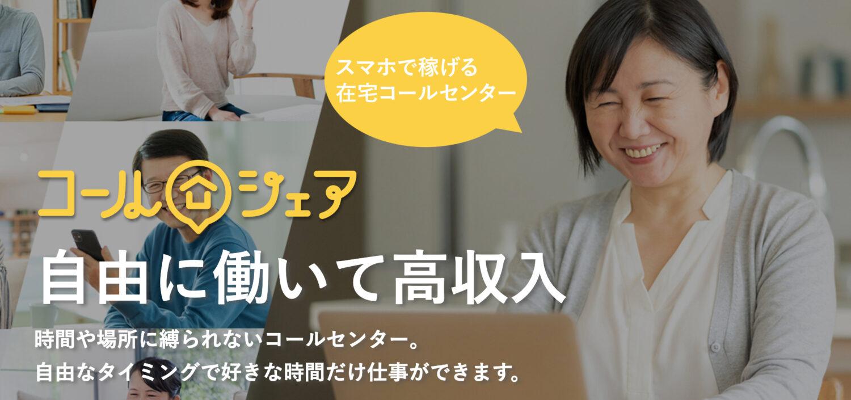 【テレワーク求人】完全在宅のお仕事サイト【コールシェア】