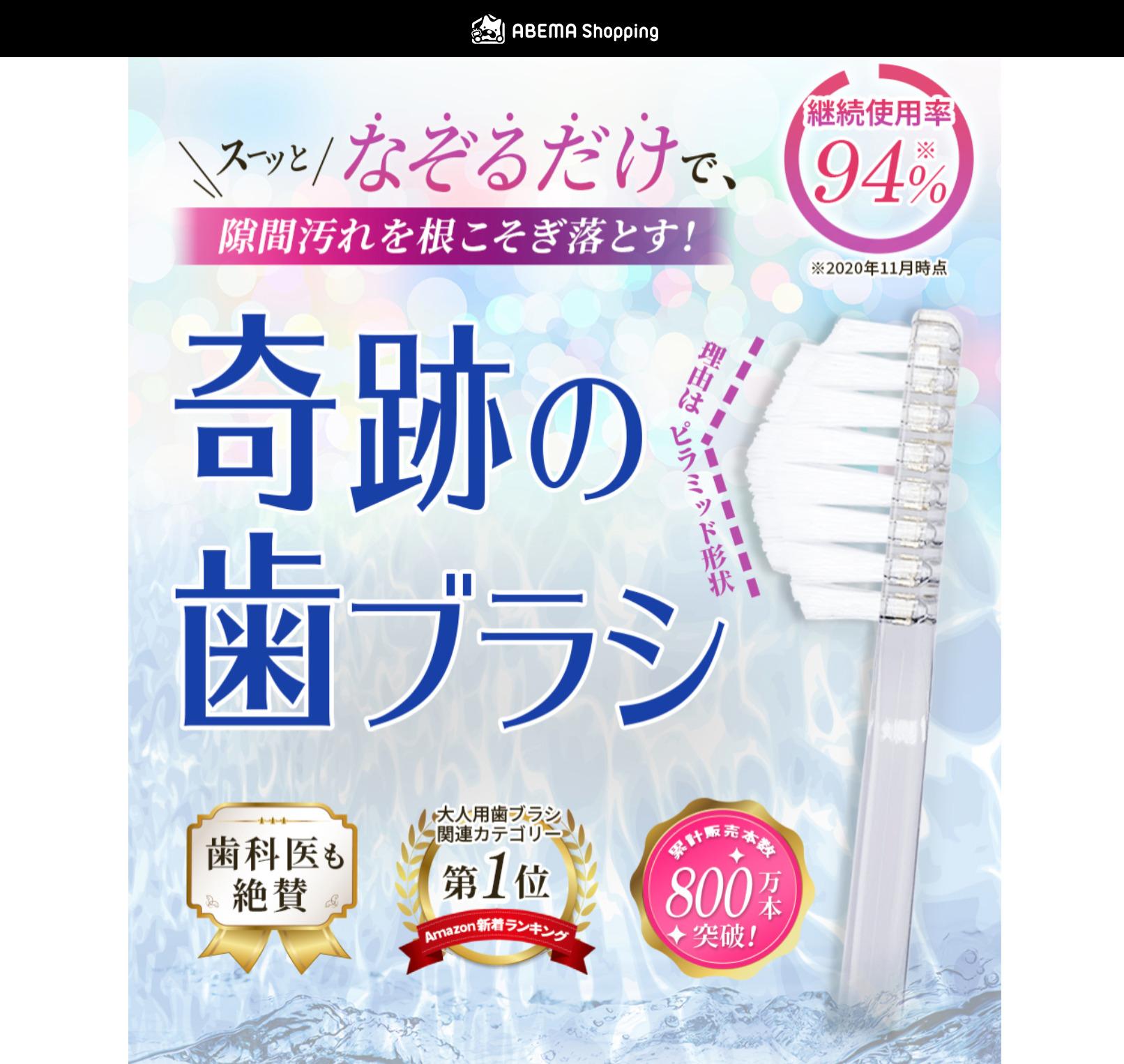 奇跡の歯ブラシは面白いと有名!なぞるだけで根こそぎ取れる!