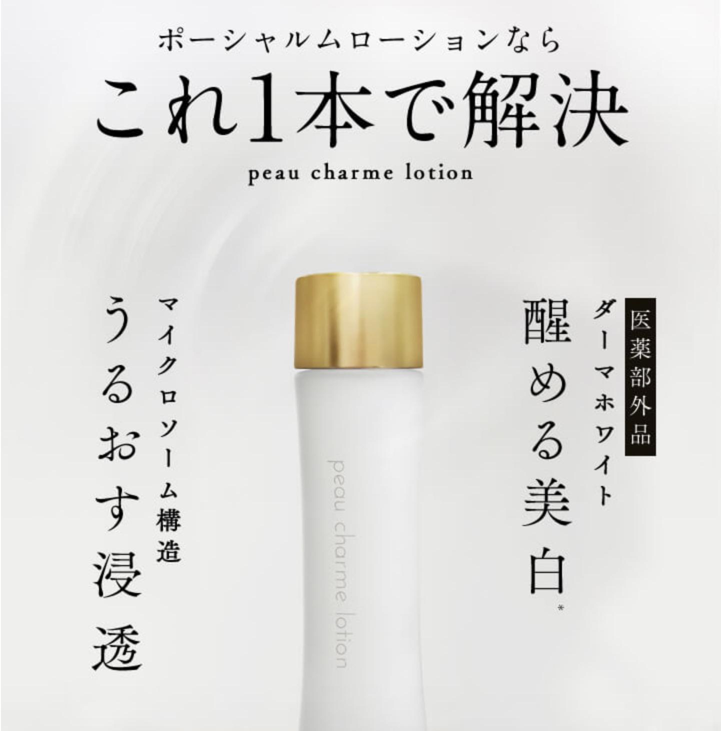 乾燥肌の人へ!保水保湿美白化粧水ポーシャルムローション