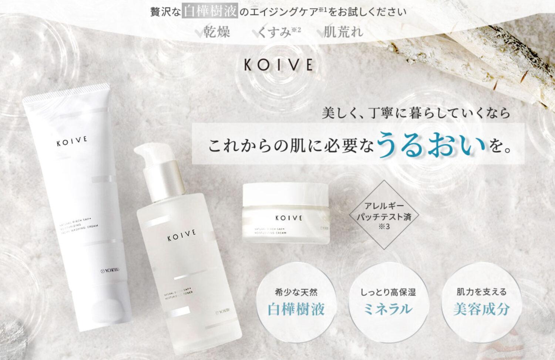 ミネラルたっぷりの天然白樺樹液の化粧品【KOIVE】コイヴ誕生!