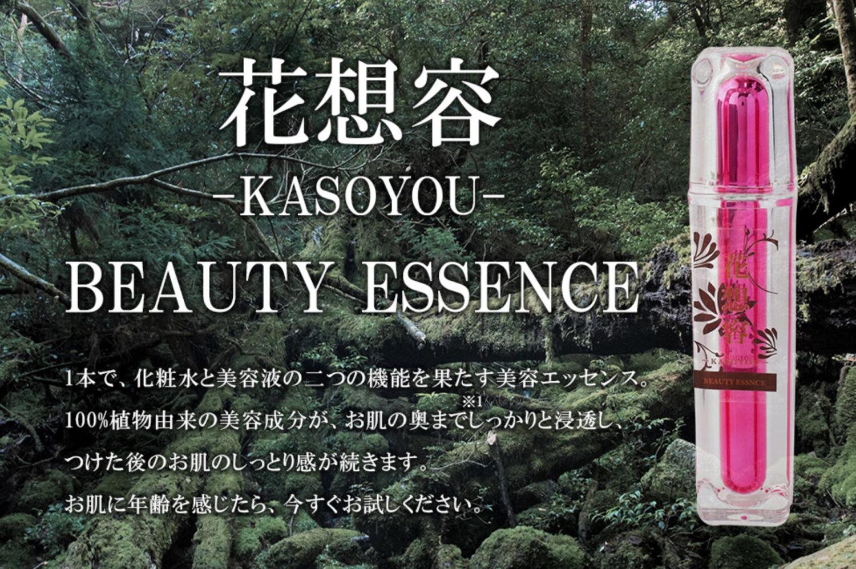 年齢肌を少しでも改善したいなら花想容-KASOYOU-