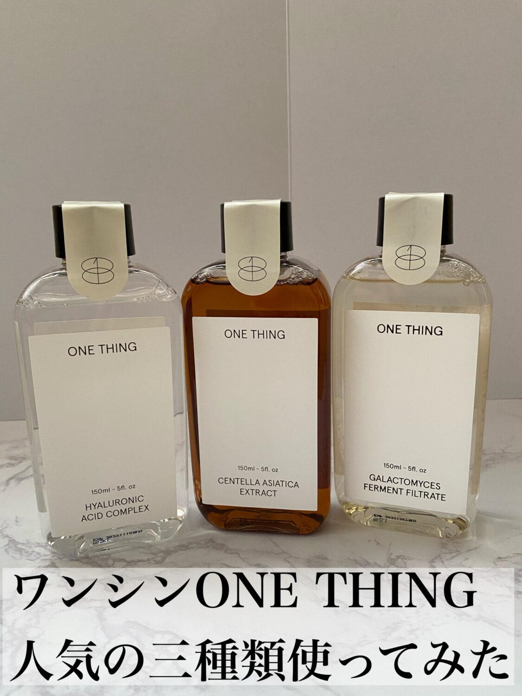 【使い切りレポ】ワンシンone thing(ワンシング)化粧水は良かったのか!?