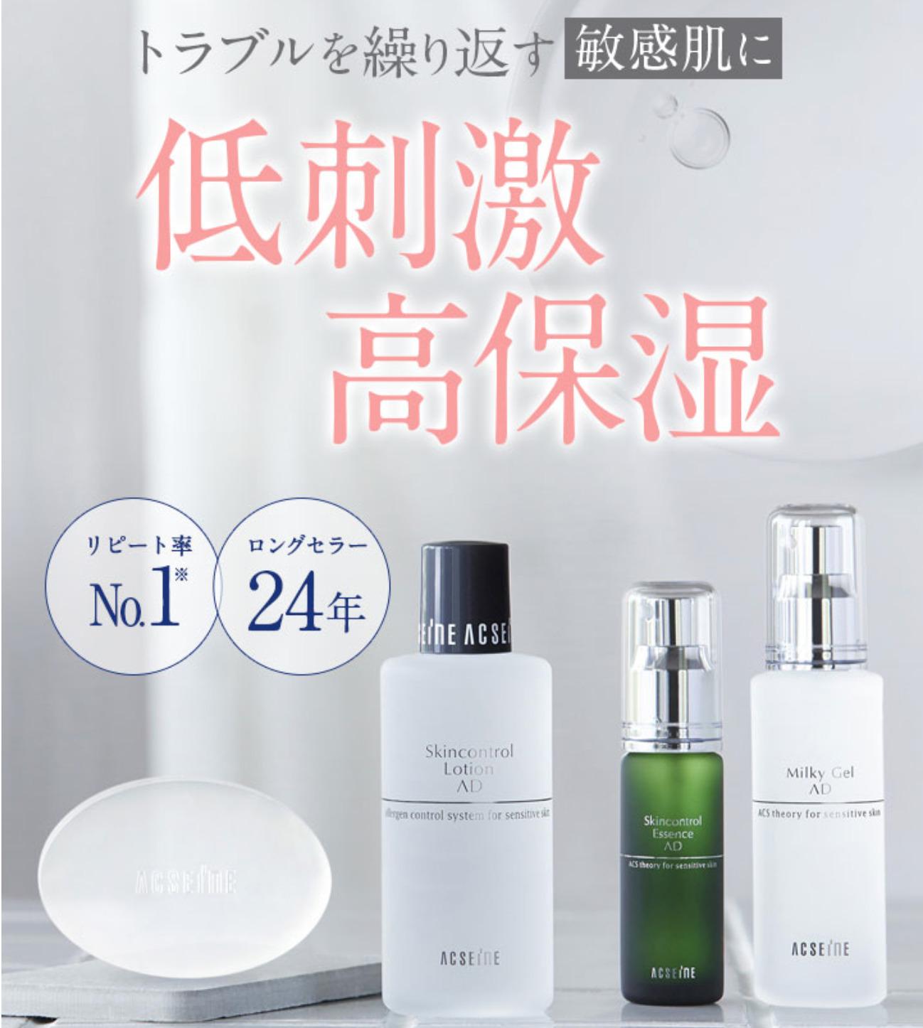 敏感肌にADコントロール!アクセーヌ化粧水をトライアルしよう!