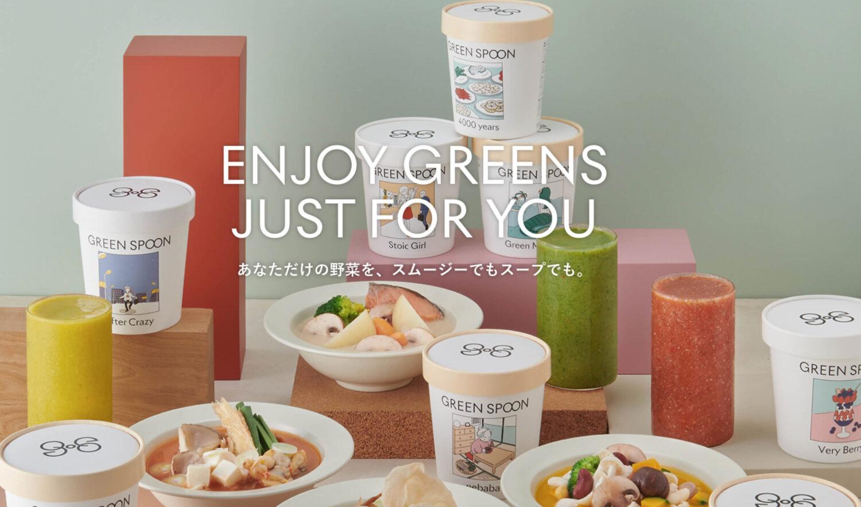 200種類以上の食材からわたしだけの野菜スムージーまたはスープが作れちゃうグリーンスプーン