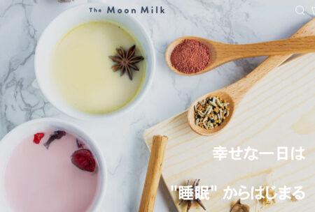 ムーンミルク