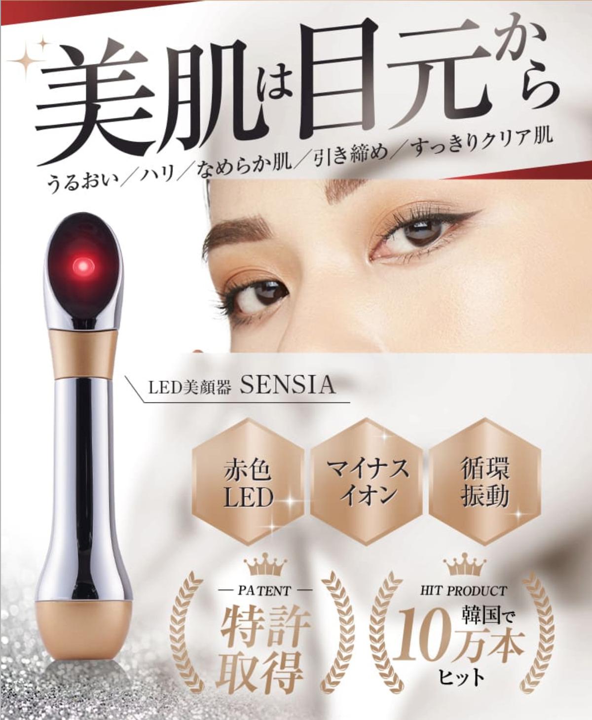 おすすめしたい美顔器!美容大国の韓国製最先端LEDのセンシア